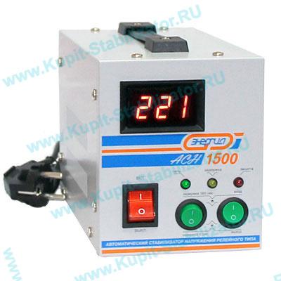 Купить в Екатеринбурге: Стабилизатор напряжения Энергия АСН-1500 цена
